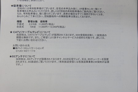 UR 武庫川団地案内_04