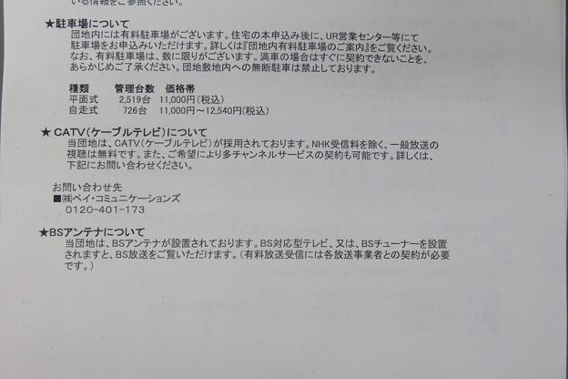 Photos: UR 武庫川団地案内_04