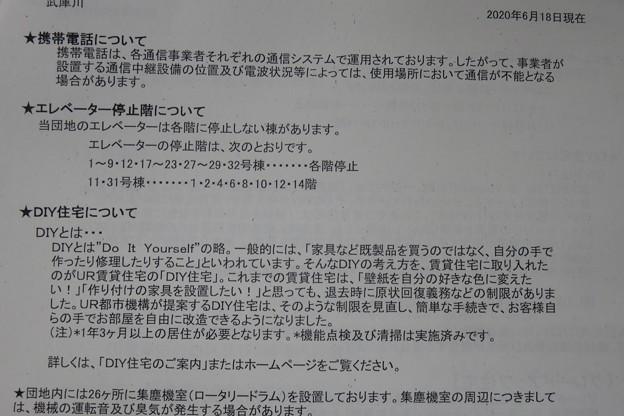 UR 武庫川団地案内_05