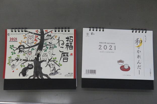 Photos: 来年の卓上カレンダー_01