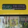 Photos: 武庫川線 電車_02