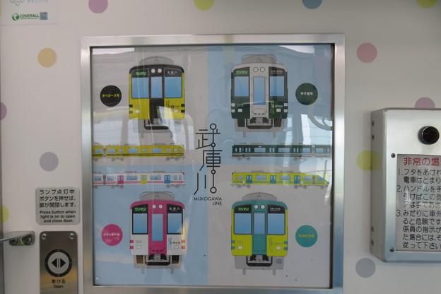 武庫川線 電車_07