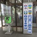Photos: 武庫川線のりば