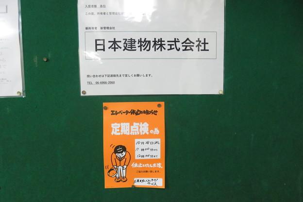 山手ハイツエレベーター定期点検_01
