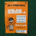 Photos: 山手ハイツエレベーター定期点検_02