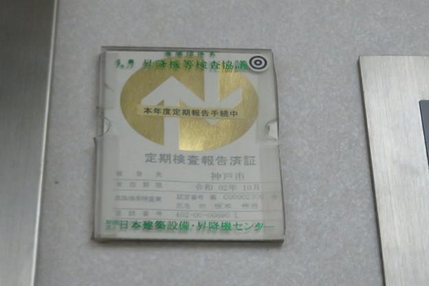 Photos: 第1山手ハイツエレベーター点検