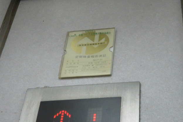 第2山手ハイツエレベーター点検