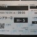 スパイの妻 チケット