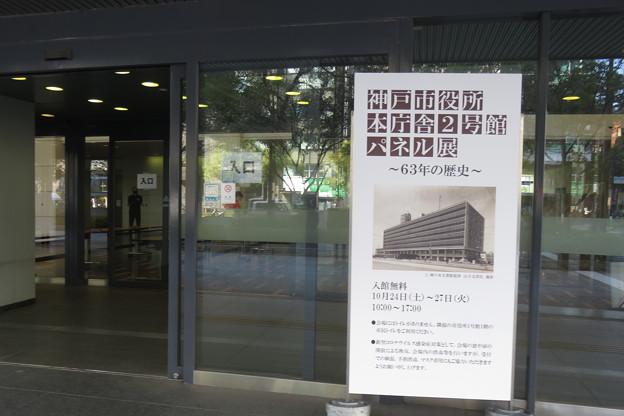 神戸市役所2号館の歴史_01