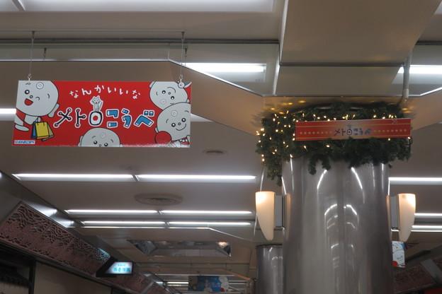 メトロこうべ クリスマス_03