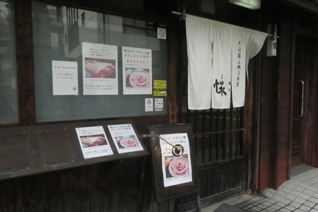ぼたん鍋 懐_01