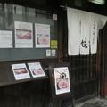 Photos: ぼたん鍋 懐_01
