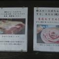 Photos: ぼたん鍋 懐_02