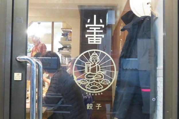 小宇宙 ぎょうざのお店_04