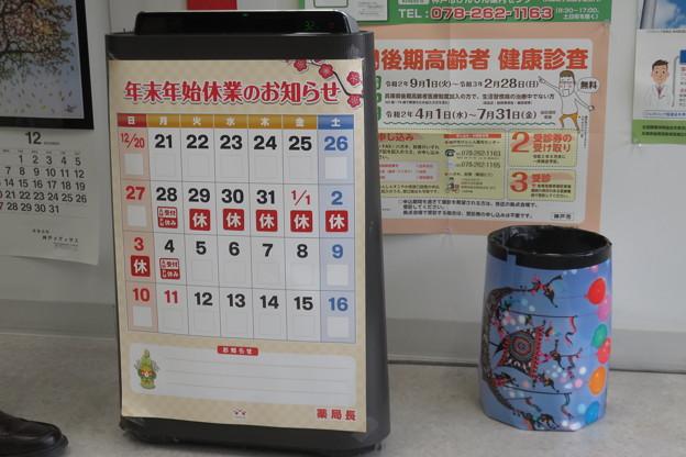 Photos: ヤクエイ橘調剤薬局休み