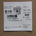 Photos: 新解釈 三国志_01