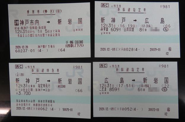 帰省のキップ 神戸→岩国