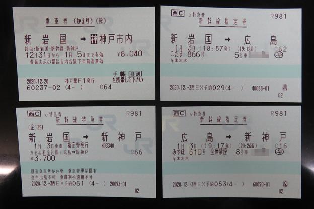 帰省のキップ 岩国→神戸