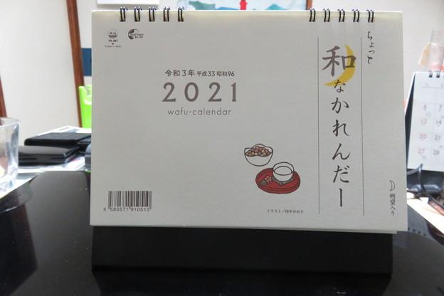 来年のカレンダー ちょっと和なかれんだー