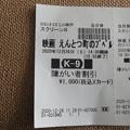 Photos: えんとつ町のプペル チケット
