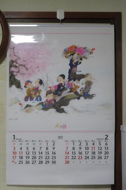 2021中島潔カレンダー