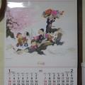 Photos: 2021中島潔カレンダー