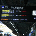 Photos: 新神戸駅 列車案内