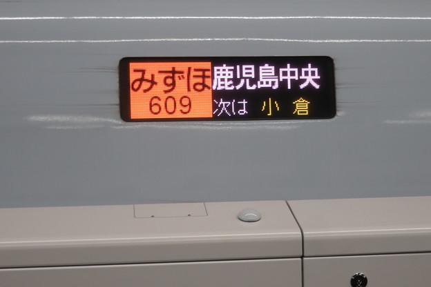広島駅みずほ号