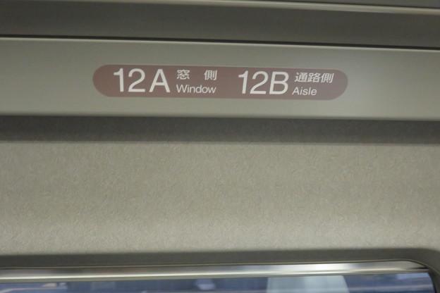 Photos: こだま866号車内