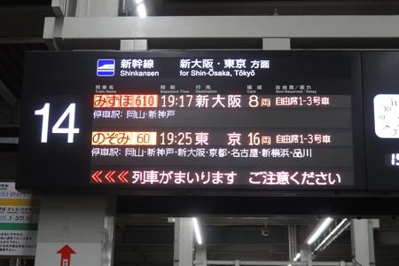 広島駅 上りホーム_01