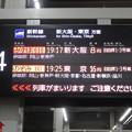 Photos: 広島駅 上りホーム_01