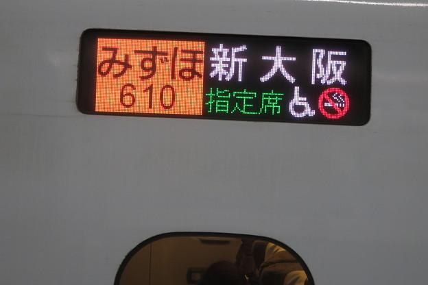 Photos: 新神戸駅 みずほ610号