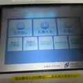 Photos: 広島銀行ATM_02
