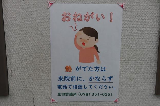 生田診療所 発熱の場合