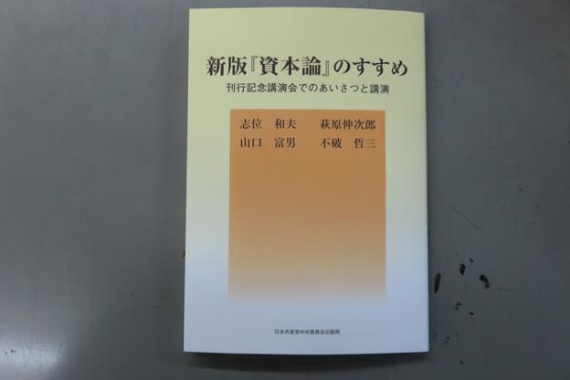新版『資本論』のすすめ_01