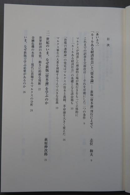 新版『資本論』のすすめ_03