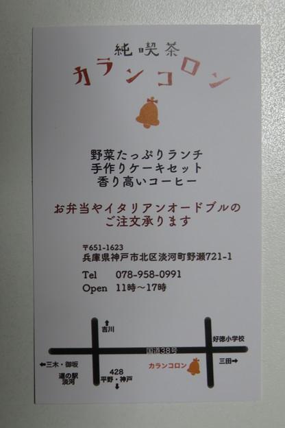 Photos: 純喫茶 カランコロン名刺_02