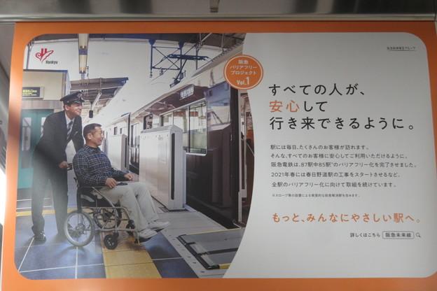 Photos: 阪急電車 バリアフリー
