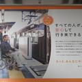 阪急電車 バリアフリー