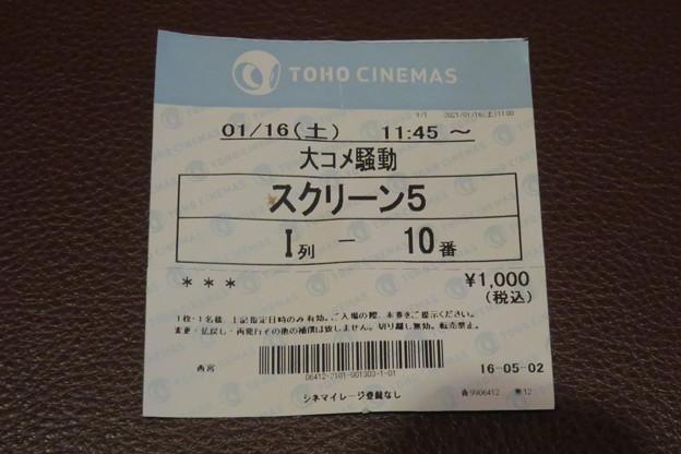 大コメ騒動 チケット