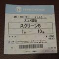 Photos: 大コメ騒動 チケット