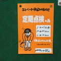 Photos: 山手ハイツ エレベーター点検