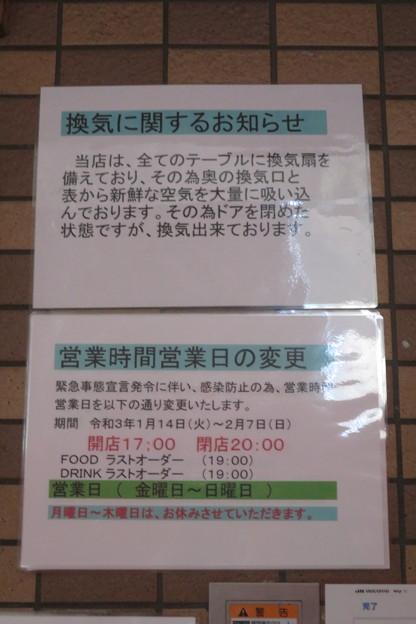 まるちゃん 営業時間短縮_02