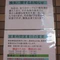 Photos: まるちゃん 営業時間短縮_02