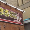 Photos: まるちゃん 営業時間短縮_01