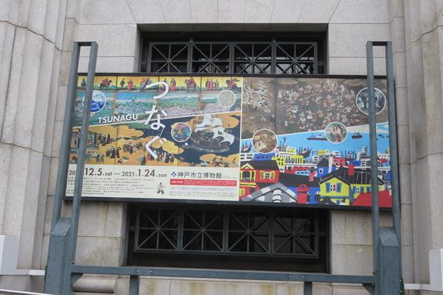 Photos: 神戸市立博物館 展示案内_01