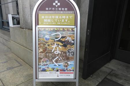 神戸市立博物館 展示案内_06