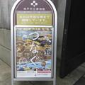 Photos: 神戸市立博物館 展示案内_06