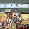 Photos: オカダ洋傘店