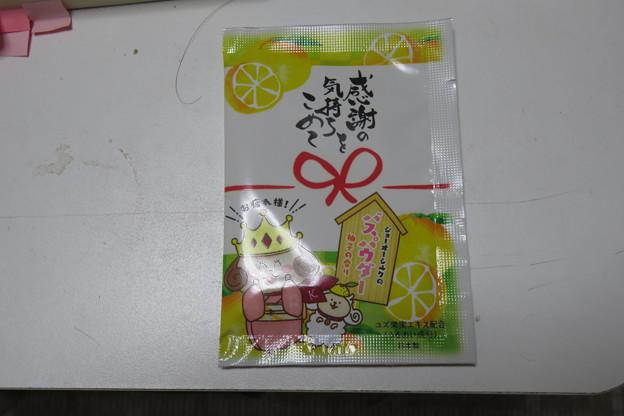 柚子の入浴剤